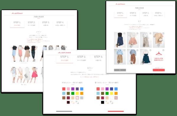 有料会員登録の際に、自分の好きな服の系統や色、サイズまで、詳しい情報を入力する