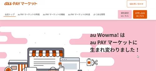au Wowmaのトップページ