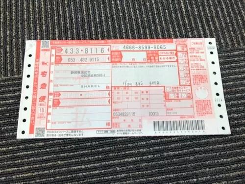 SHERALで頂いた返却用の着払い伝票
