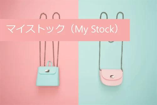 マイストック(My Stock)