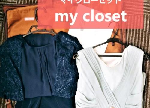 ac0e5ec8b4367 マイクローゼットの口コミ。ドレスのレンタル体験談。渋谷店にも潜入!