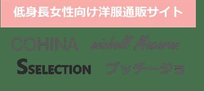 低身長女性向けコーディネート(コヒナ、ミシェルマカロン、Sセレクション、プッチージョ)