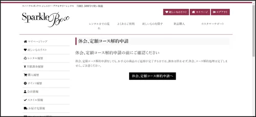 スパークルボックスの解約申請画面