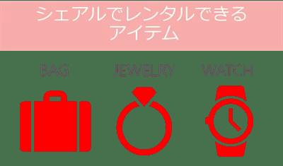 シェアルでレンタルできるアイテムは、バッグ、ジュエリー、時計