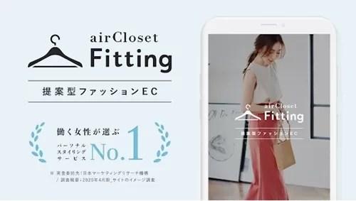 airCloset Fitting(エアクロフィッティング)のアプリインストール画面