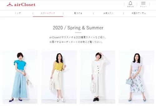 エアークロゼットのスタイルブック2020春夏