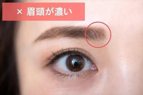 眉頭が濃くくっきりしているNG例