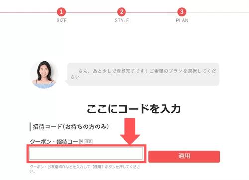 エアークローゼットのクーポンコード登録画面