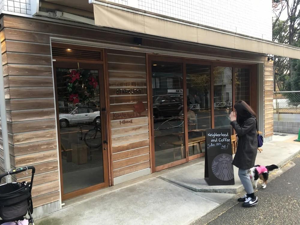 スタバ駒沢1丁目店 犬OK