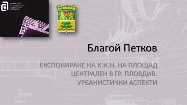 https://i0.wp.com/www.petkovstudio.com/bg/wp-content/uploads/2016/06/Plovdiv0001.jpg?resize=604%2C340