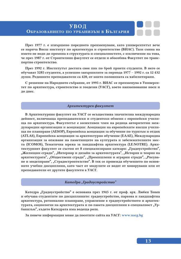 https://i0.wp.com/www.petkovstudio.com/bg/wp-content/uploads/2016/06/page_15.jpg?resize=604%2C863