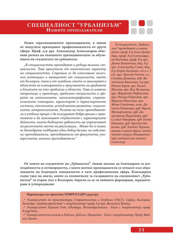https://i0.wp.com/www.petkovstudio.com/bg/wp-content/uploads/2016/06/page_23.jpg?resize=604%2C863