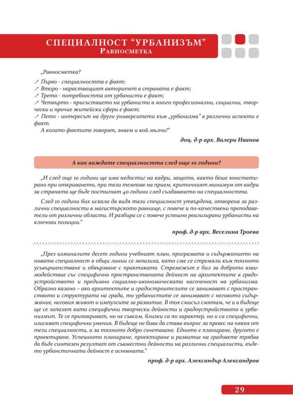 https://i0.wp.com/www.petkovstudio.com/bg/wp-content/uploads/2016/06/page_31.jpg?resize=604%2C863