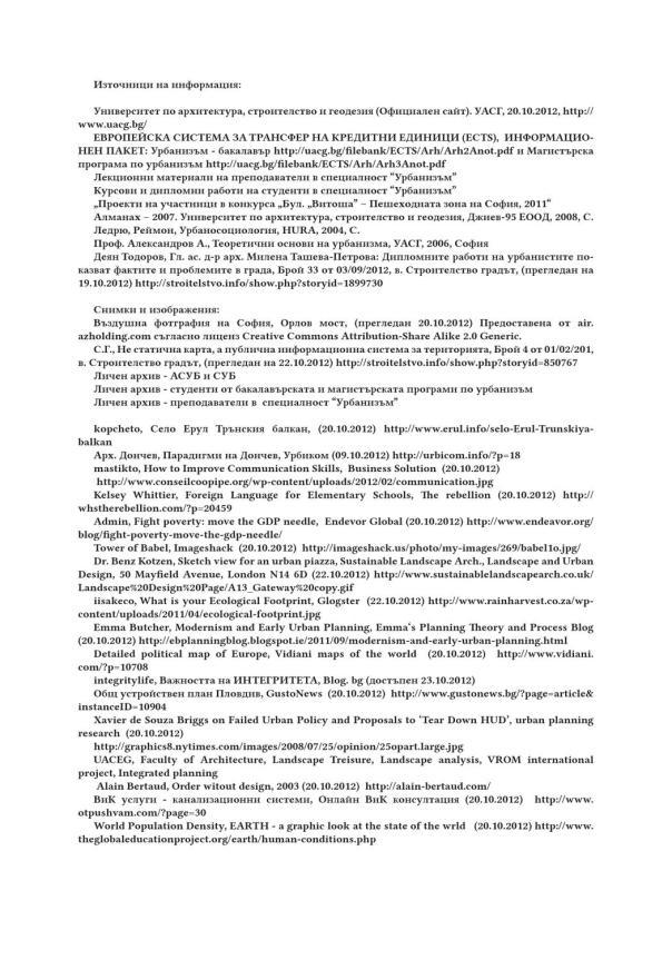 https://i0.wp.com/www.petkovstudio.com/bg/wp-content/uploads/2016/06/page_82.jpg?resize=604%2C863