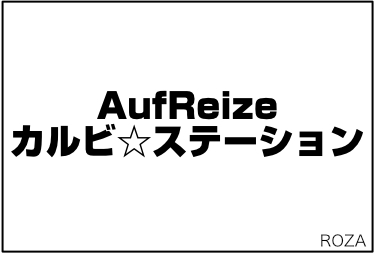 aufReize カルビ☆ステーション
