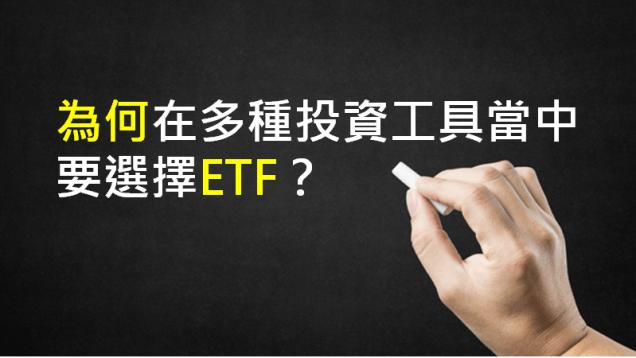 為何在多種投資工具當中要選擇ETF?