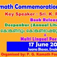 The 2nd Annual Commemoration Conference was held on 17th June 2012 at Swarna Bhavan, I.S.Press Road, Ernakulam. The Keynote Address was delivered by Sri.K.P.Ramanunni, noted Malayalam short story writer & […]