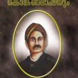 'കൊങ്കണവും കൊങ്കണഭാഷയും' (Konkan And the Konkani Language' written by Rao Sahib Dr.V.P.Chavan, published long back in 1924, is still one of the authentic and reliable reference book on Konkani language. […]