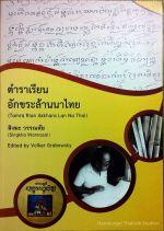 Tamra Rian Akkhara Lan Na Thai