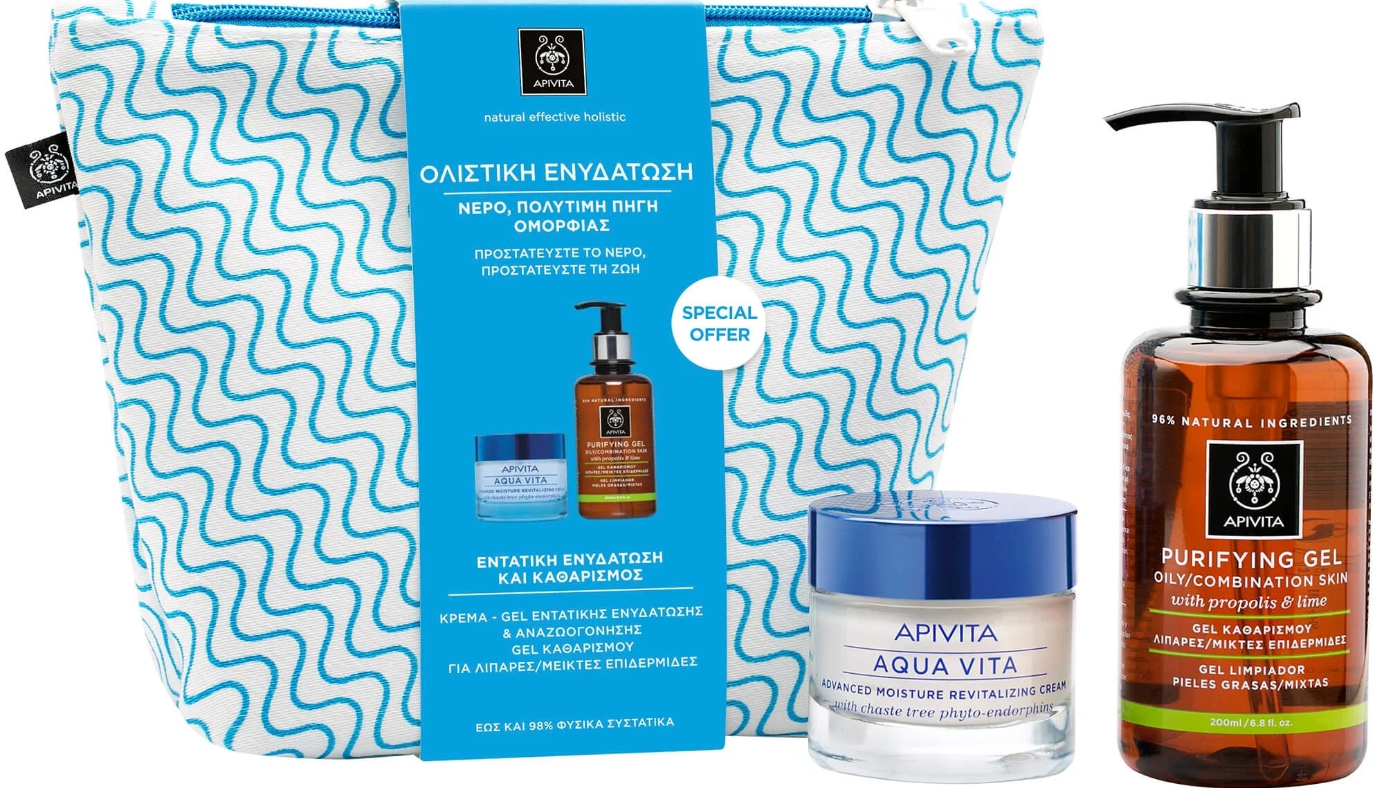 Apivita Promo Aqua Vita Moisturizing Cream Oily-Combination 50ml & Δώρο Purifying Gel With Propolis & Lime 200ml & Νεσεσέρ