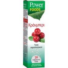 Power HealthFoods Cranberry Μειώνει Σημαντικά την Επανεμφάνιση των Λοιμώξεων του Ουροποιητικού 20 Effe.Tabs