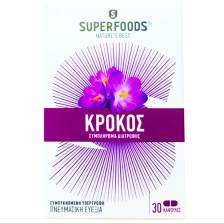 Superfoods Κρόκος 120mg 30 Κάψουλες