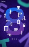 Meizu Note 8: un Photophone à un tarif abordable