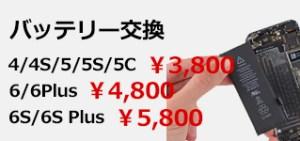 iphone修理_バッテリー交換