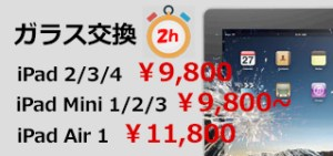 ipad修理-ipad2/3/4, ipad mini 1/2, ipad Air