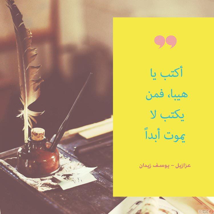 أشهر الروايات العالمية والعربية التي تستحق القراءة
