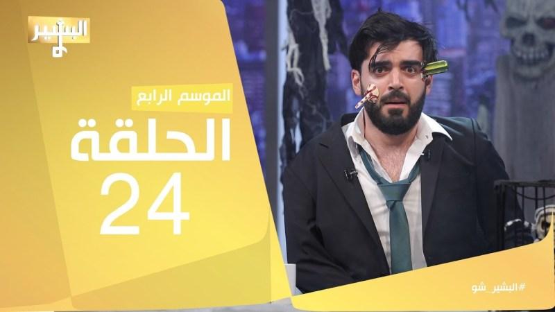 البشير شو الحلقة 24 كاملة – الجمعة الـ13