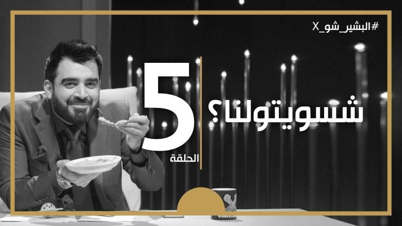 البشير شو اكس – الحلقة الخامسة – شسويتولنا