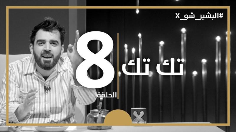 البشير شو اكس الحلقة الثامنة – تك تك