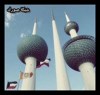 الكويت توقف مصابيح الابراج حزناً على وفاة بوش الأب