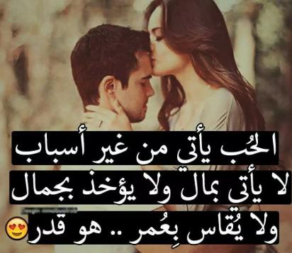 صور بوستات حب للفيس بوك 2019 صور حب وغرام للفيس بوك فوتو عربي