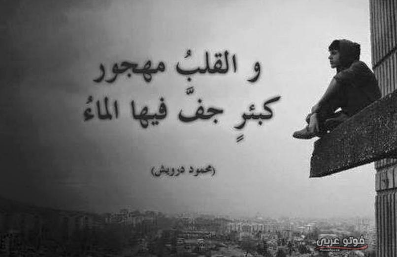 صور كفرات حزينة 2019 احدث أغلفة حزينة للفيس بوك فوتو عربي