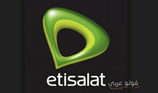 رقم خدمه عملاء اتصالات ٢٠١٩ شكاوي واستعلامات فوتو عربي
