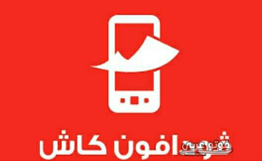 أكواد خدمة فودافون كاش تحويل الأموال فوتو عربي