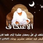 شروط الاعتكاف للرجال والنساء في رمضان