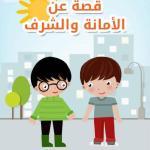قصة عن الامانة والصدق للاطفال