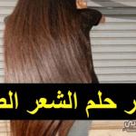 تفسير حلم الشعر الطويل للمطلقة