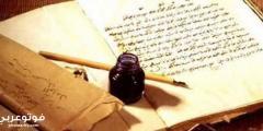 موضوع عن التاثير والتاثر في الشعر العربي