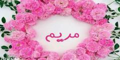 ما معنى اسم مريم وصفات شخصيتها Mariam