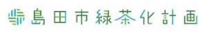 島田市緑茶化計画バナー
