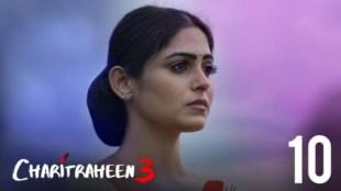 Charitraheen (S3-E10) watch hoichoi original hindi hot web series