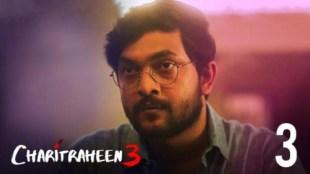 Charitraheen (S3-E03) watch hoichoi original hindi hot web series