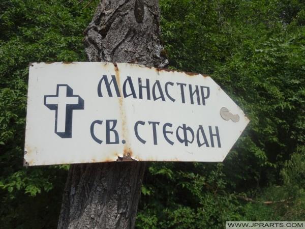 Информации знак Црква Свети Стефан (Охрид, Македонија)