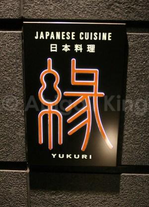 Yukuri Restaurant, Japanese Cuisine, Tokyo