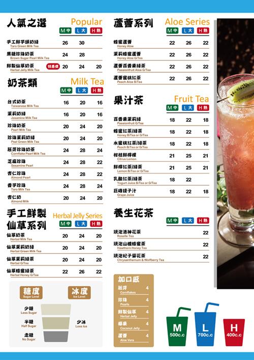 台式飲品A1尺寸海報設計模版