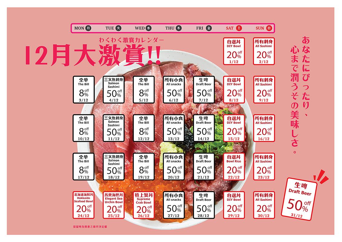 A0013_A0尺寸月曆形式每日優惠壽司丼飯用海報設計模版